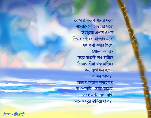 Bangla Kobita Love http://it4ru.wordpress.com/image-kobita/bangla-kobita/kobita-by-shomo1/