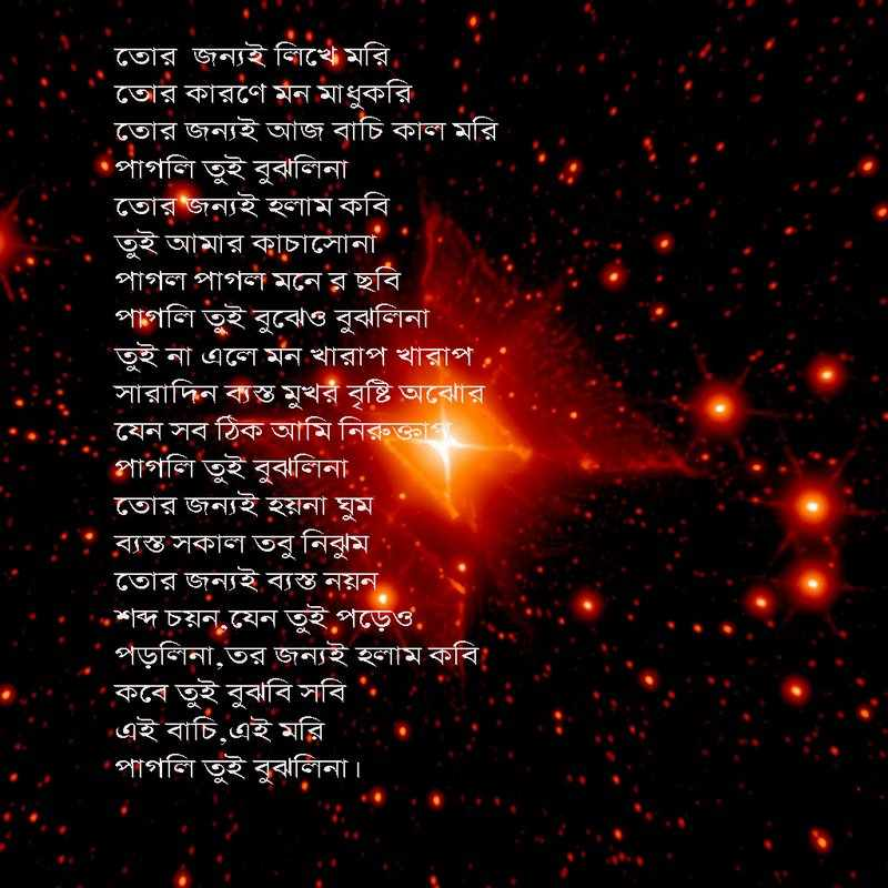 Bangla Kobita Love http://it4ru.wordpress.com/image-kobita/bangla-kobita/poetry_by_tapan_sanyal/