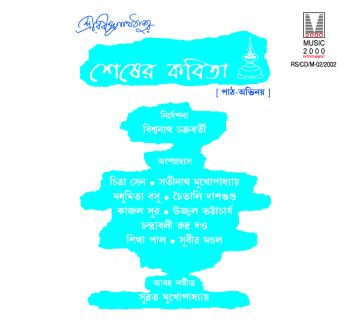 Bangla Kobita Love http://it4ru.wordpress.com/image-kobita/bangla-kobita/various_artists-shesher_kobita-cover/